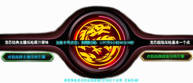 绝地求生辅助助手_PUBG龙芯v5.1主播级压枪插件破解版.