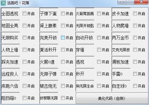 逃跑吧少年-花落多功能游戏助手v4.13免费版