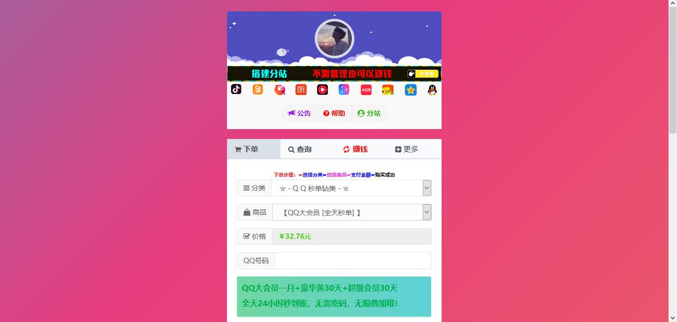 彩虹代刷网模板Cool模板分享
