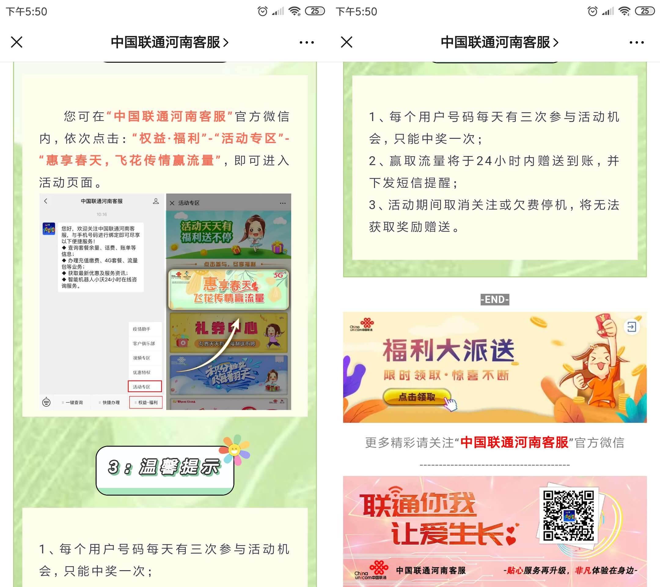 河南联通客服玩游戏领1G流量