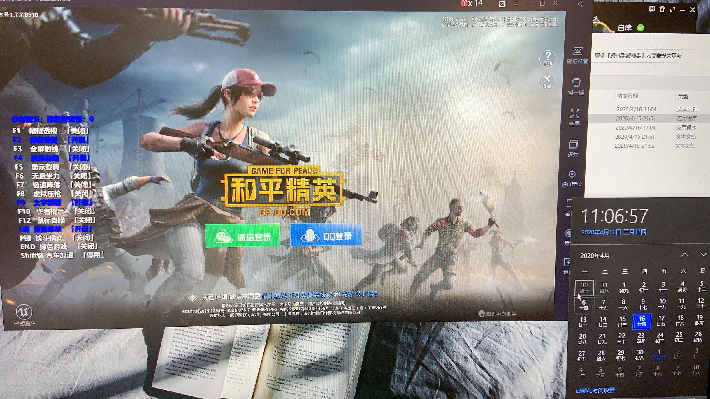 PC和平精英辅助_孽杀内部辅助v4.16破解版