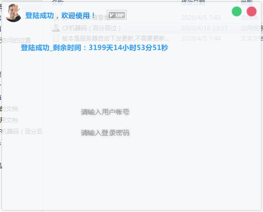 CF机器码修改_专业过机器码工具自动更新版