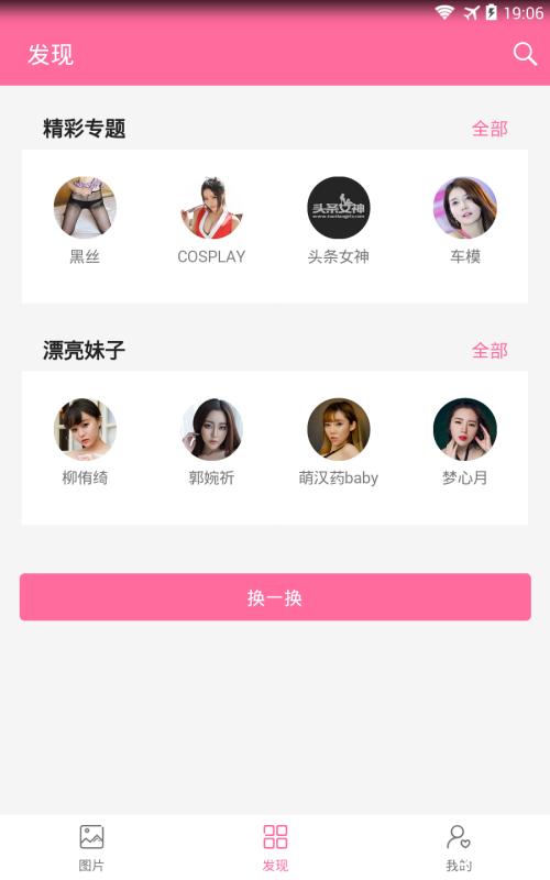 看妹妹 v2.0.1破解/高级/原图/无限保存/清爽版