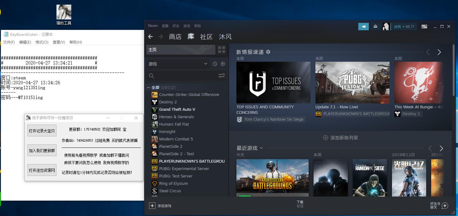 过租号记录账号密码工具3.0-支持WeGame Steam等其他游戏