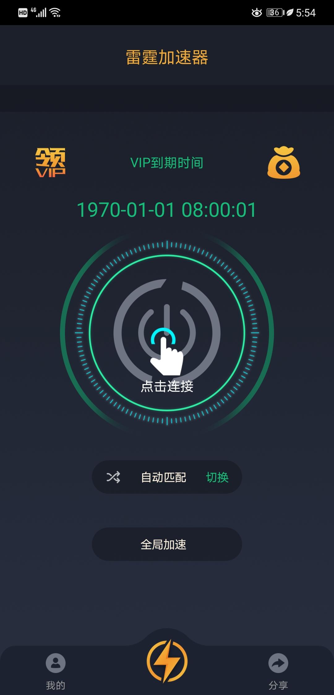 雷霆加速器,VPN至尊破解版 任意切换各种线路.