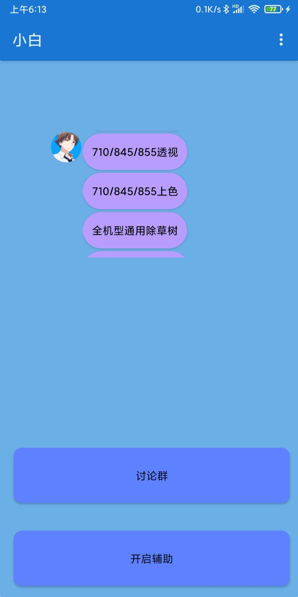 吃鸡手游-小白1.0多系统透色/全机型除草辅助免费版-115资源网
