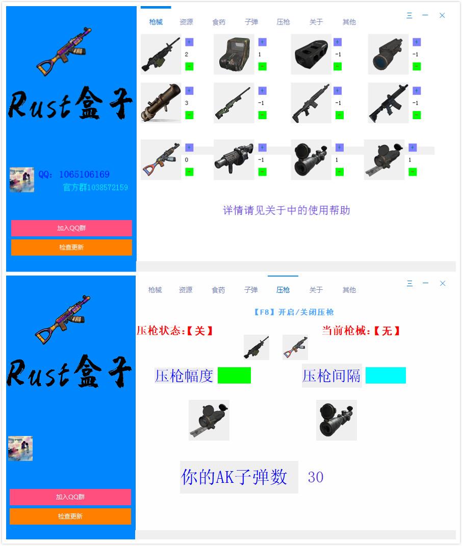 Rust盒子1.7多功能游戏助手 卡密免费发放