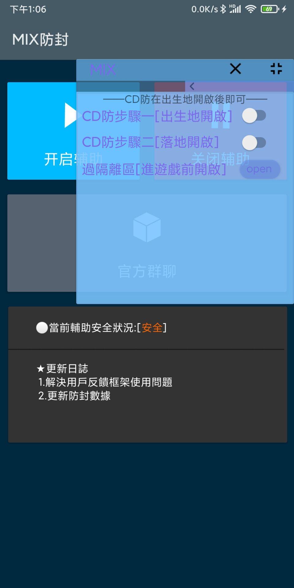 和平精英手游辅助_MIX防封插件4.1免费版本