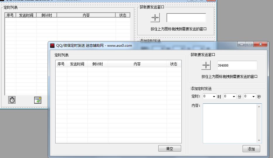 QQ 微信 定时自动发送指定信息1.0免费版成品/源码