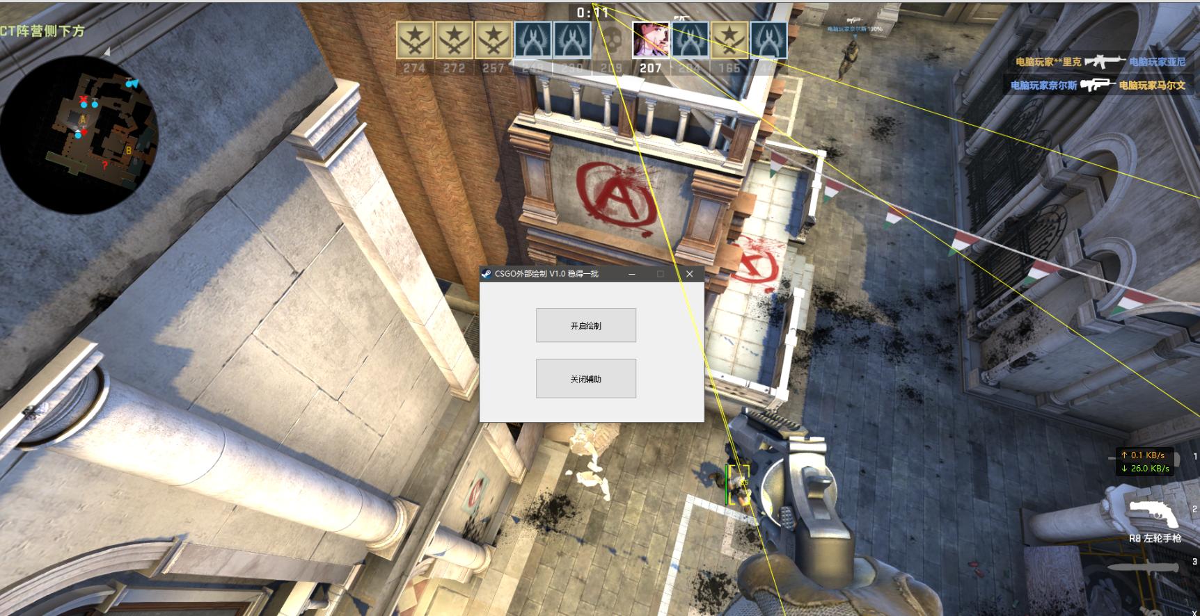 CSGO辅助_外部绘制方框透视射线辅助1.2免费版 只能官匹