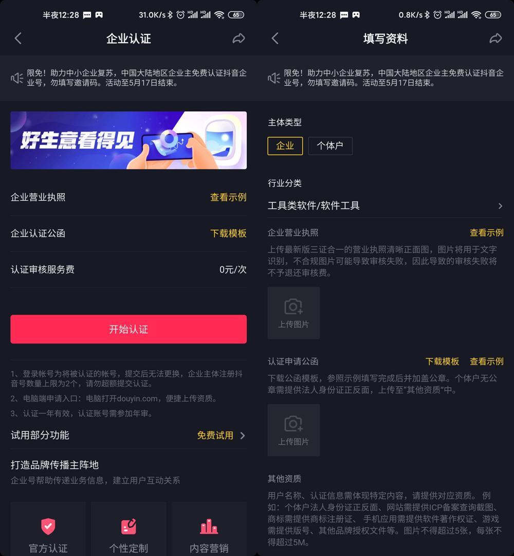 抖音企业认证限免 省600元