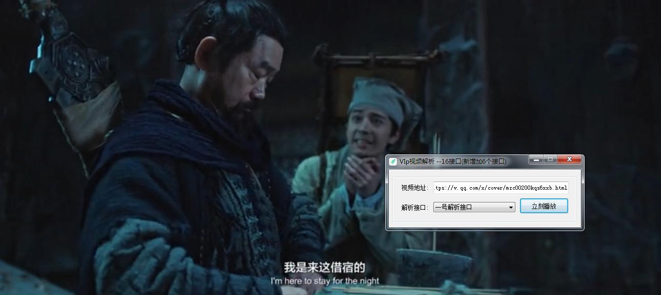 VIP视频解析源码/成品 16个接口+新增加6个接口