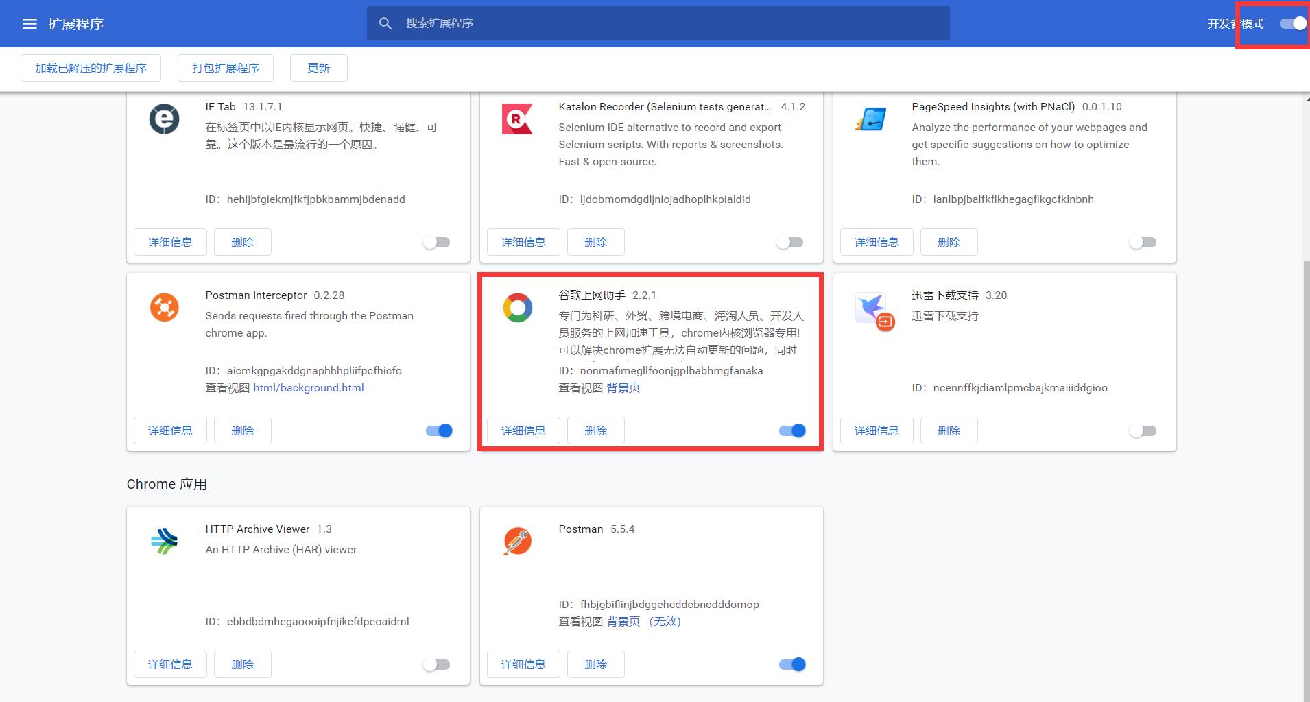 Chrome谷歌浏览器安装Ghelper – 谷歌上网助手的使用帮助