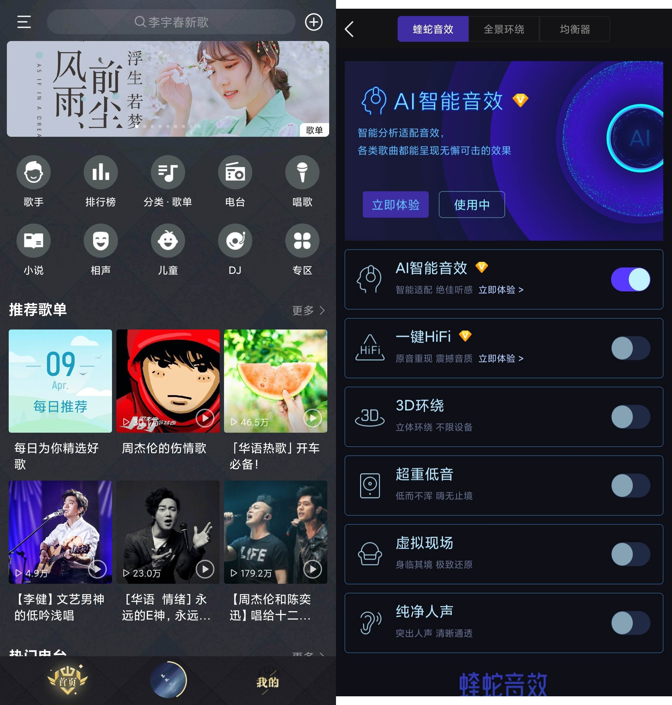 酷我音乐 v9.3.1.5完美VIP会员版/解锁下架歌曲/海外地区限制