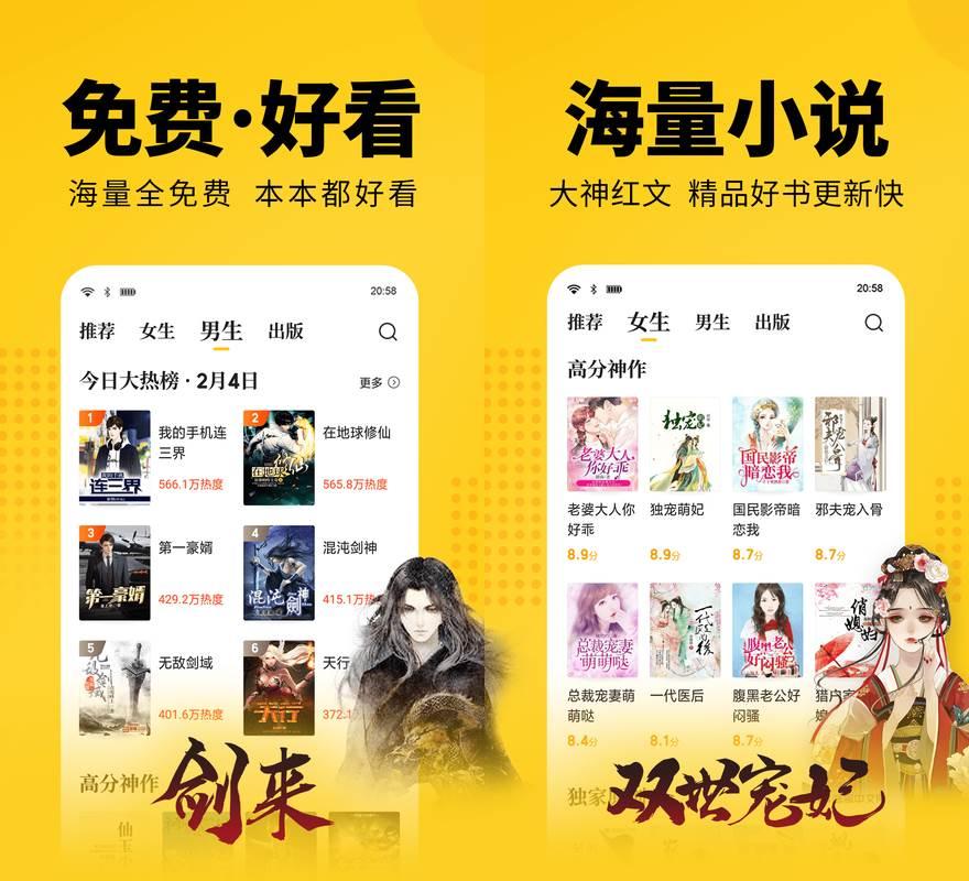 七猫免费小说 v4.2.11去广告/破解/高级/会员/VIP版