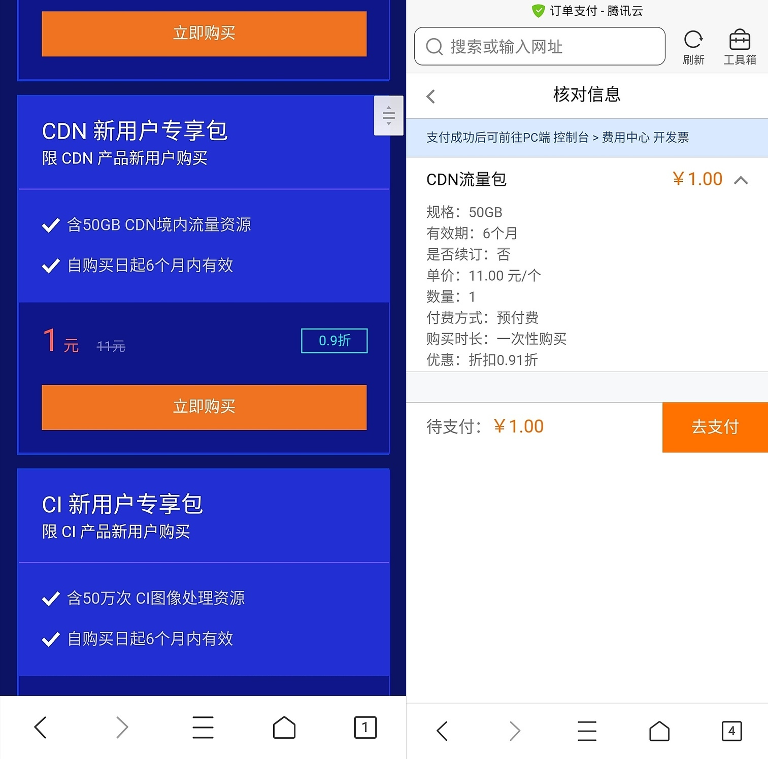 一元购买腾讯云cdn内容分发
