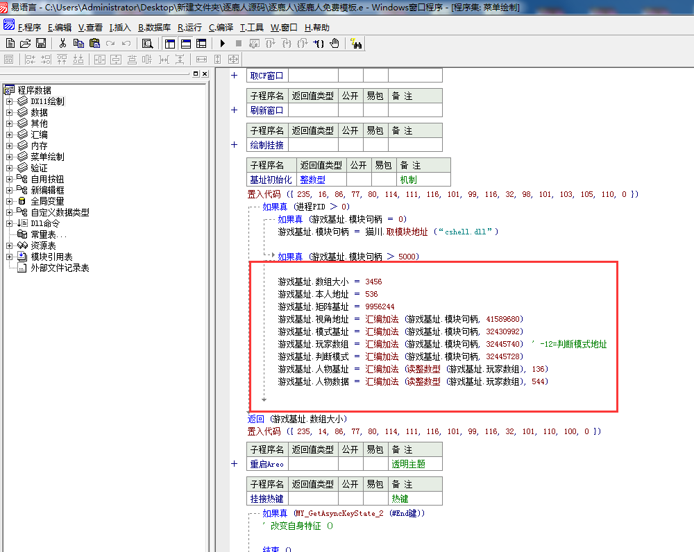 CF逐鹿人方框透视辅助源码/模块分享