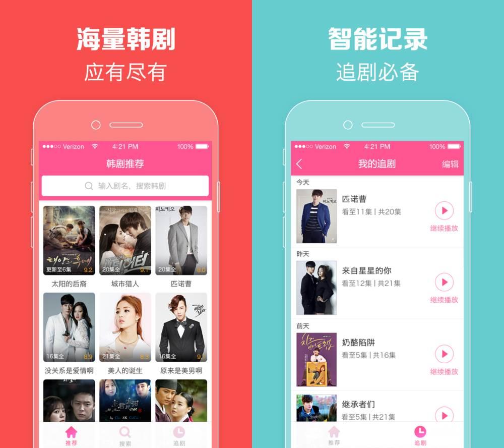 韩剧TV v4.2.9去广告/完美版 十大韩剧网/鼎力推荐