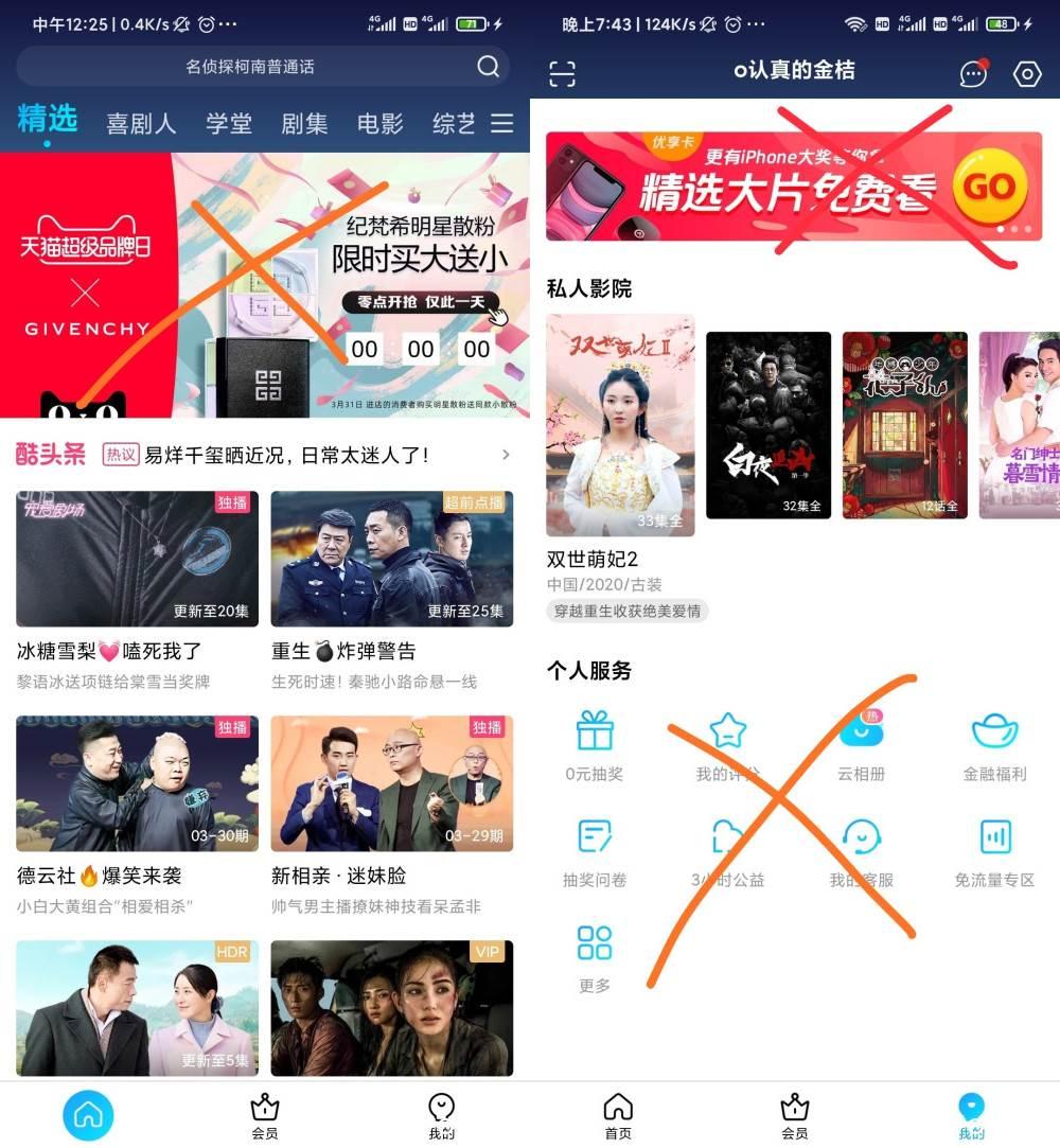 优酷 v8.6.3去广告/去推荐/去星球/清爽/完美/永久版
