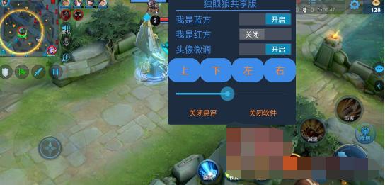 王者荣耀辅助_独眼龙4.0免ROOT绘制透视辅助