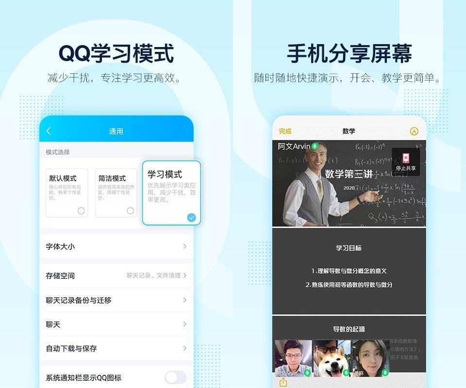 手机QQ v8.3.6破闪照/防冻结/防撤回/破口令/清爽版