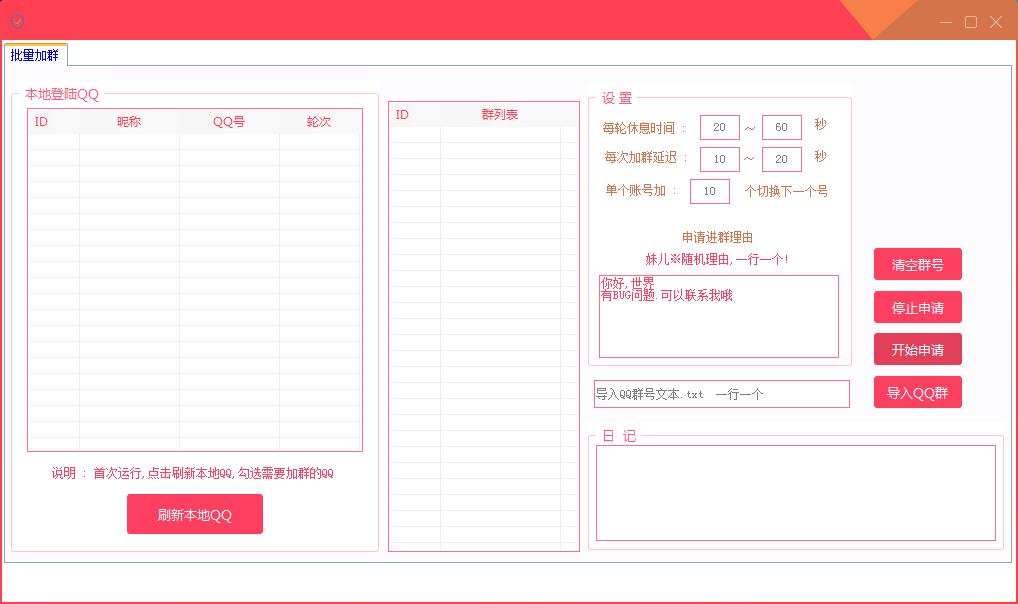 QQ批量加群助手v1.0 一个QQ号一天能申请200个群