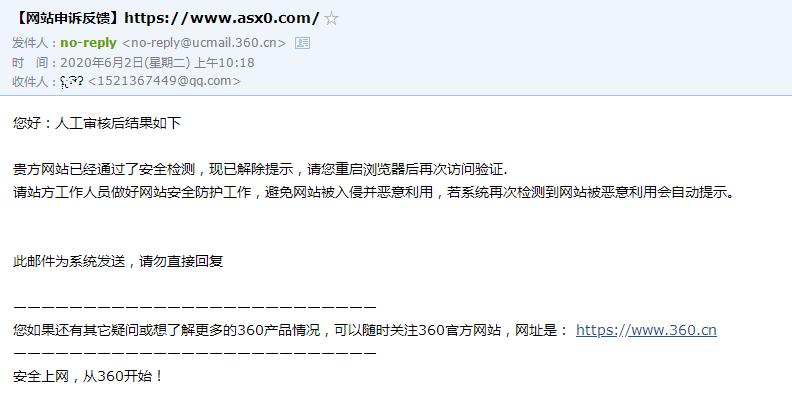 360搜索网站域名被拦截问题现在已经解决