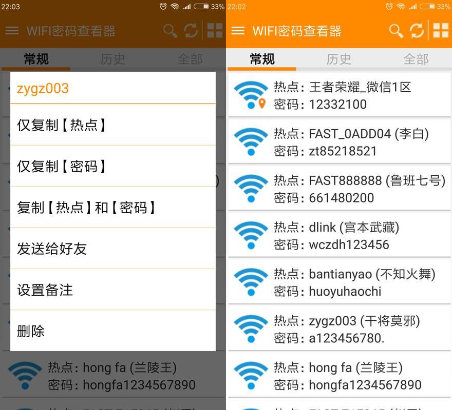 WiFi密码查看器 v2.8去广告/去推荐/去热门/精简/免Root版