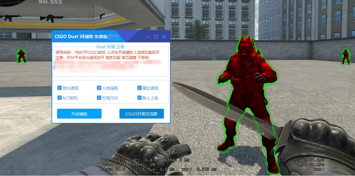 CSGO-Dust多功能辅助v15.0