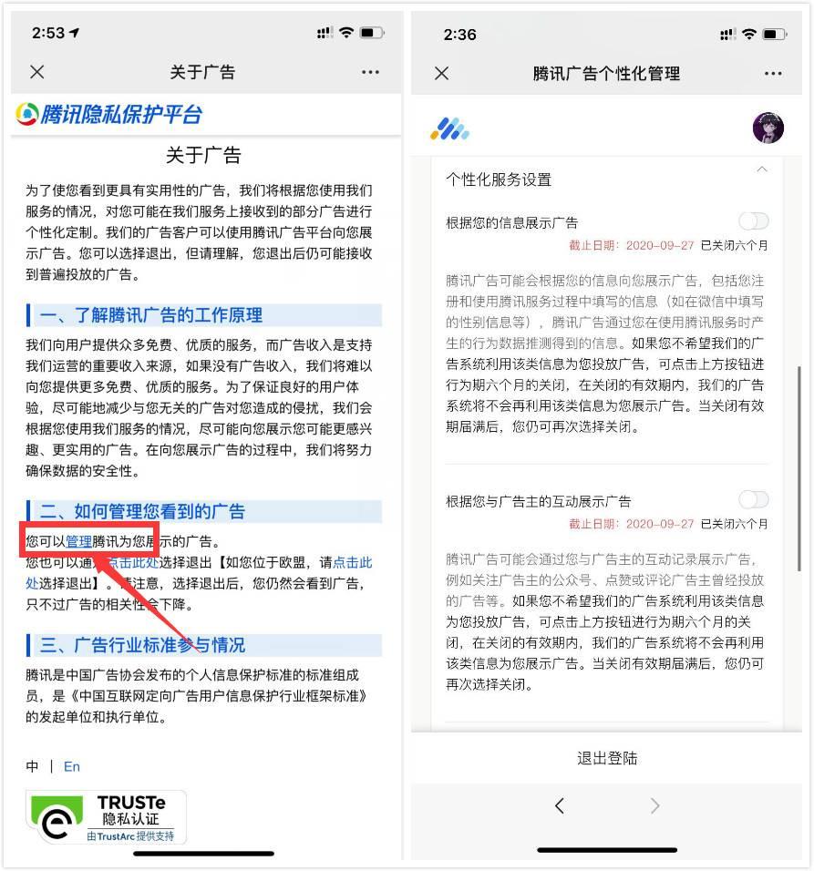 如何一键关闭腾讯QQ和微信广告 关闭QQ微信方法