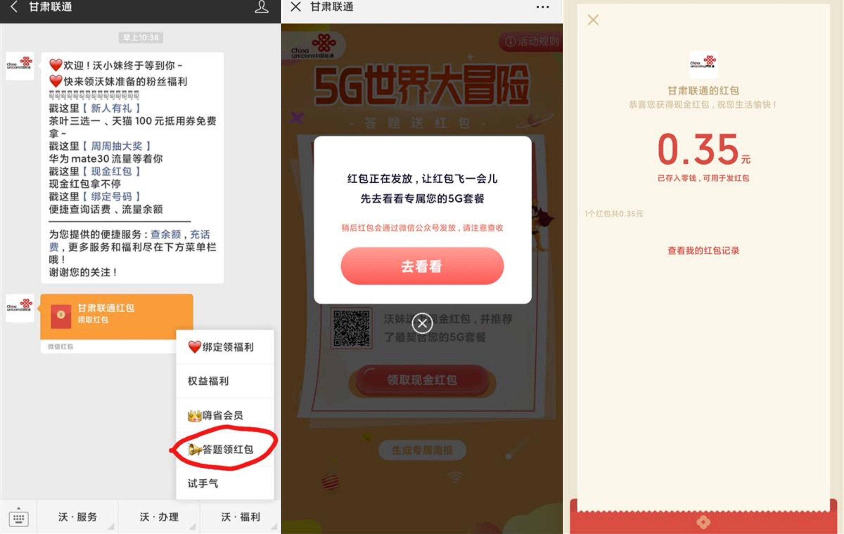 """微信关注""""甘肃联通""""答题领红包"""