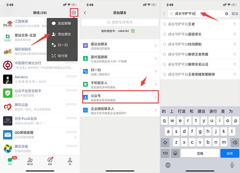 最新QQ微信破解防沉迷教程 防沉迷修改入口 仅可修改一次