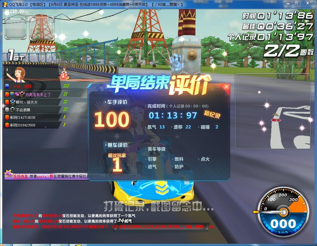 QQ飞车助手 v6.10全图瞬移/自动跑图/免费版