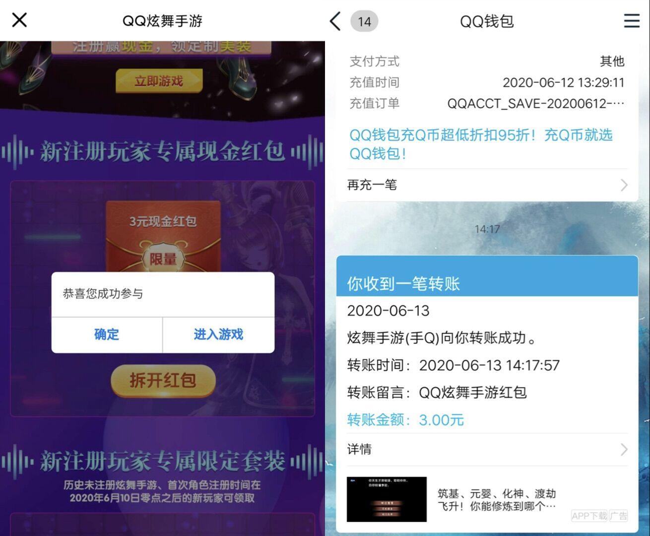 QQ炫舞手游新用户注册领取3元红包