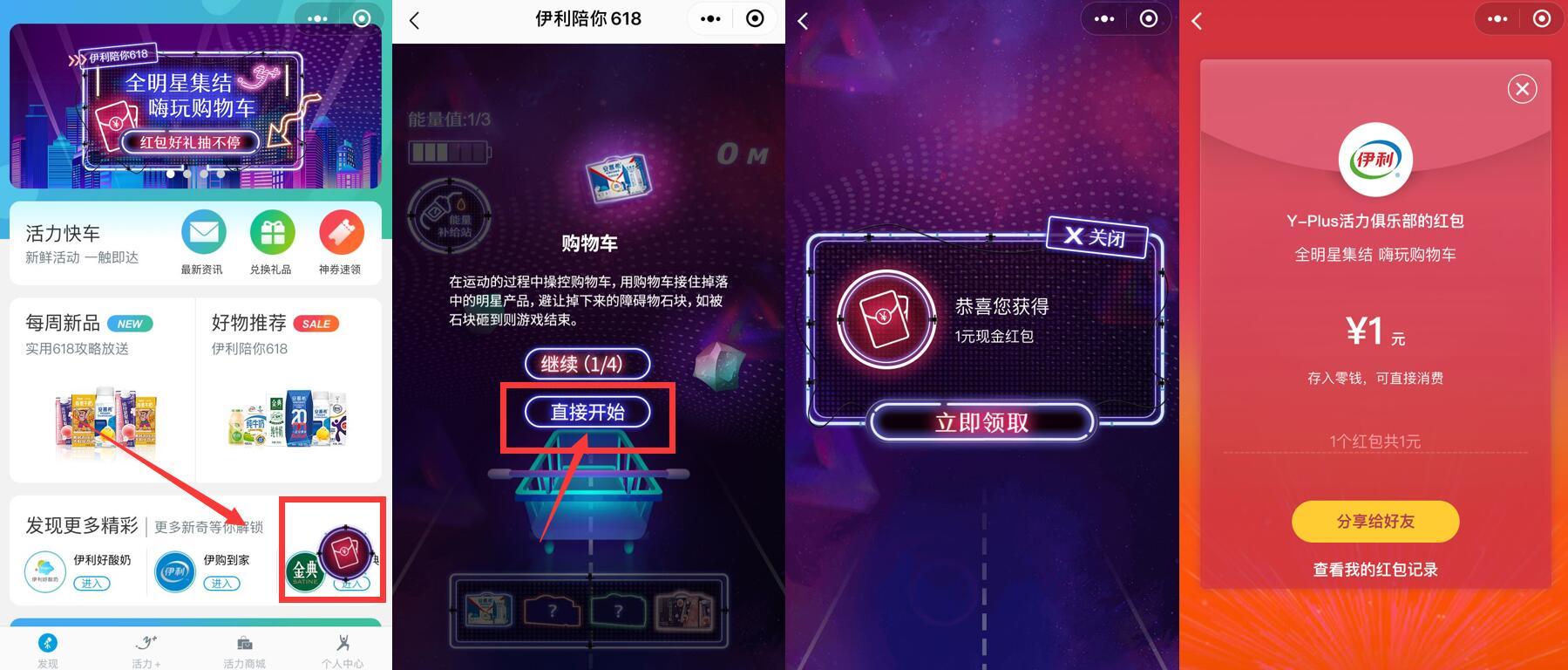 """微信小程序搜""""伊利Yplus活力俱乐部""""领红包"""