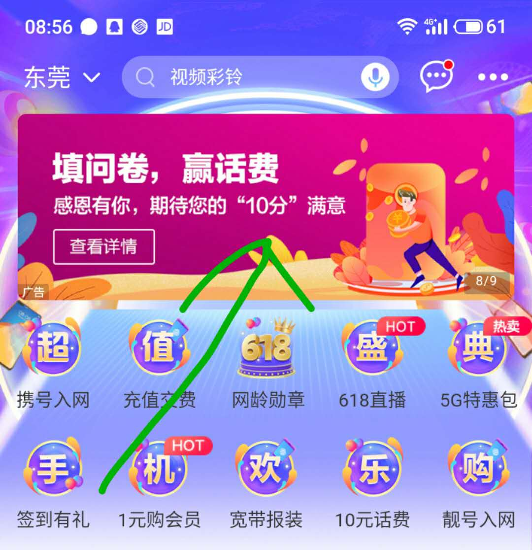 广东移动用户填写问卷领5元话费