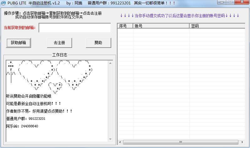 绝地泰服-PUBGlite半自动注册机 v1.2/无限注册