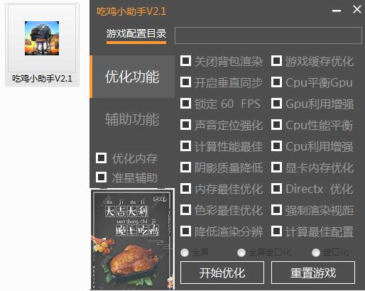 PUBG绝地求生-吃鸡小助手 v2.1无后/除草/上色/秒药/破解版