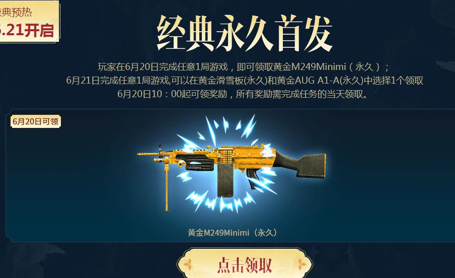 CF端午盛典领永久黄金武器