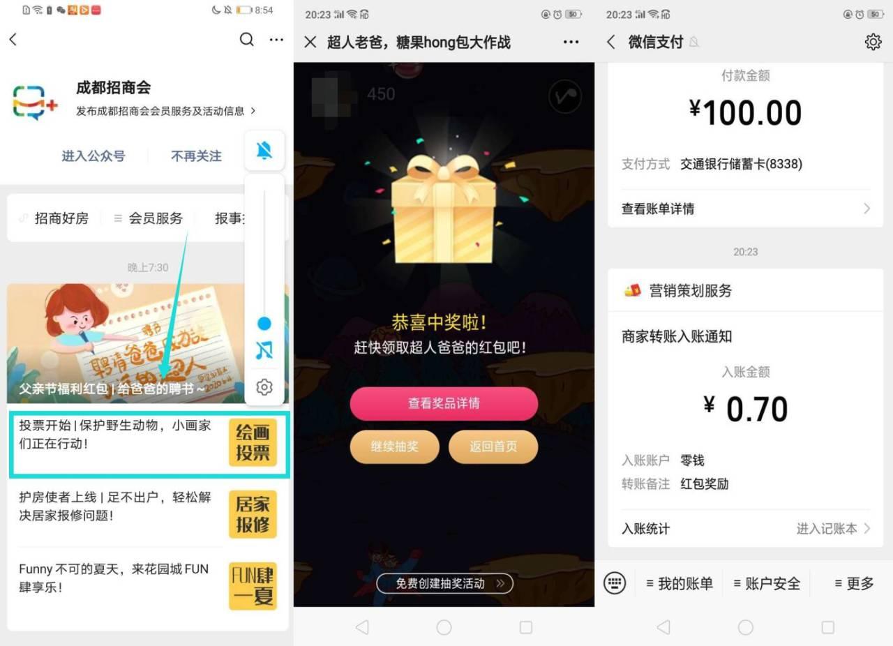 """微信关注公众号""""成都招商会""""玩游戏抽红包"""