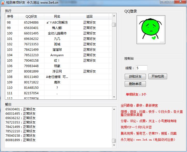 QQ单项好友检测助手 v1.0一键检测并删除