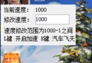 HY-XD无名 v6.28全局加速/汽车飞天辅助/免费版