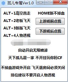 CF野欲助手 v7.3透视/飞天/多功能辅助免费版