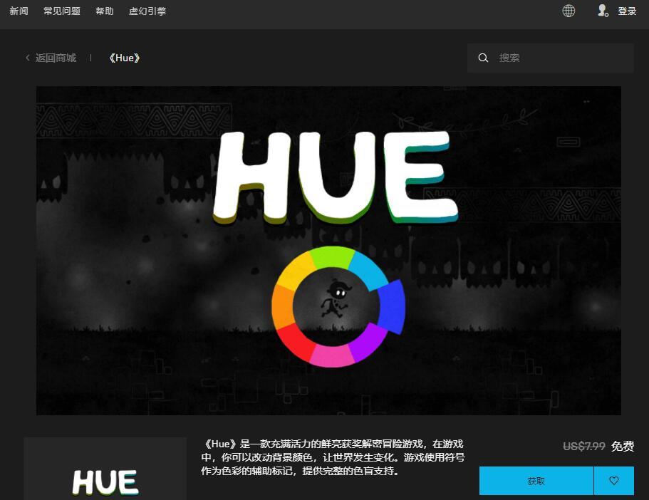 Epic免费领取+1游戏《Hue》活动