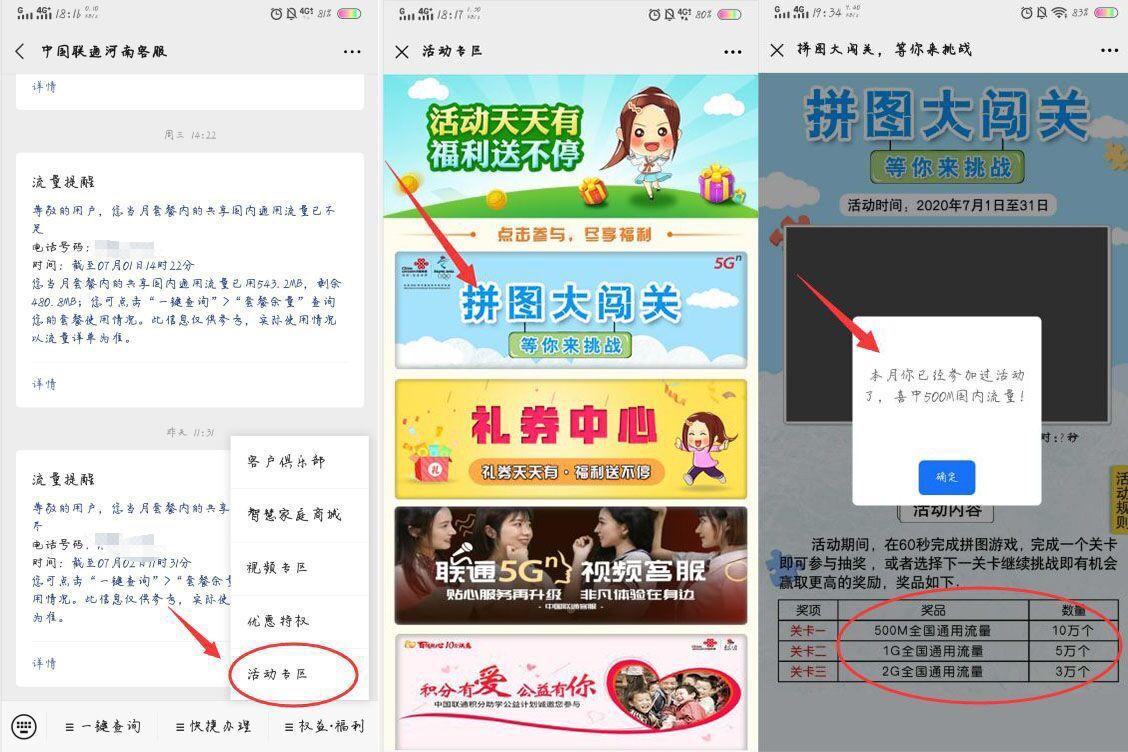 """微信关注公众号""""中国联通河南客服""""闯关得流量"""