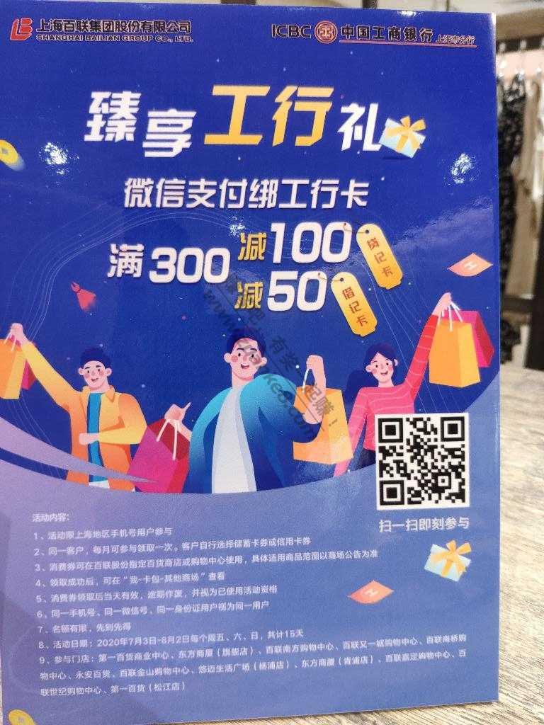 上海百联集团微信支付绑工行卡满300减100/50元