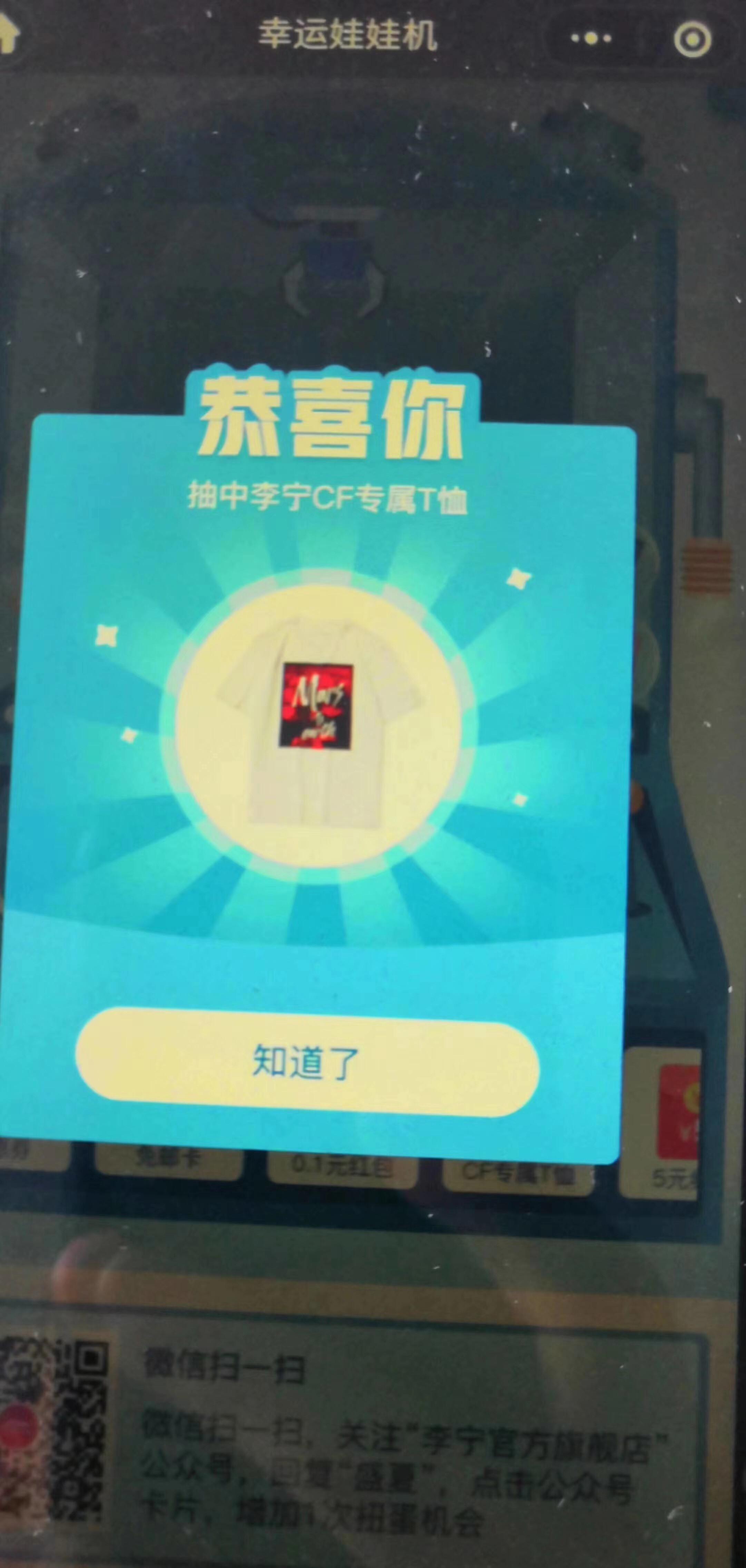 """微信小程序""""李宁官方旗舰店""""免费抽T恤"""