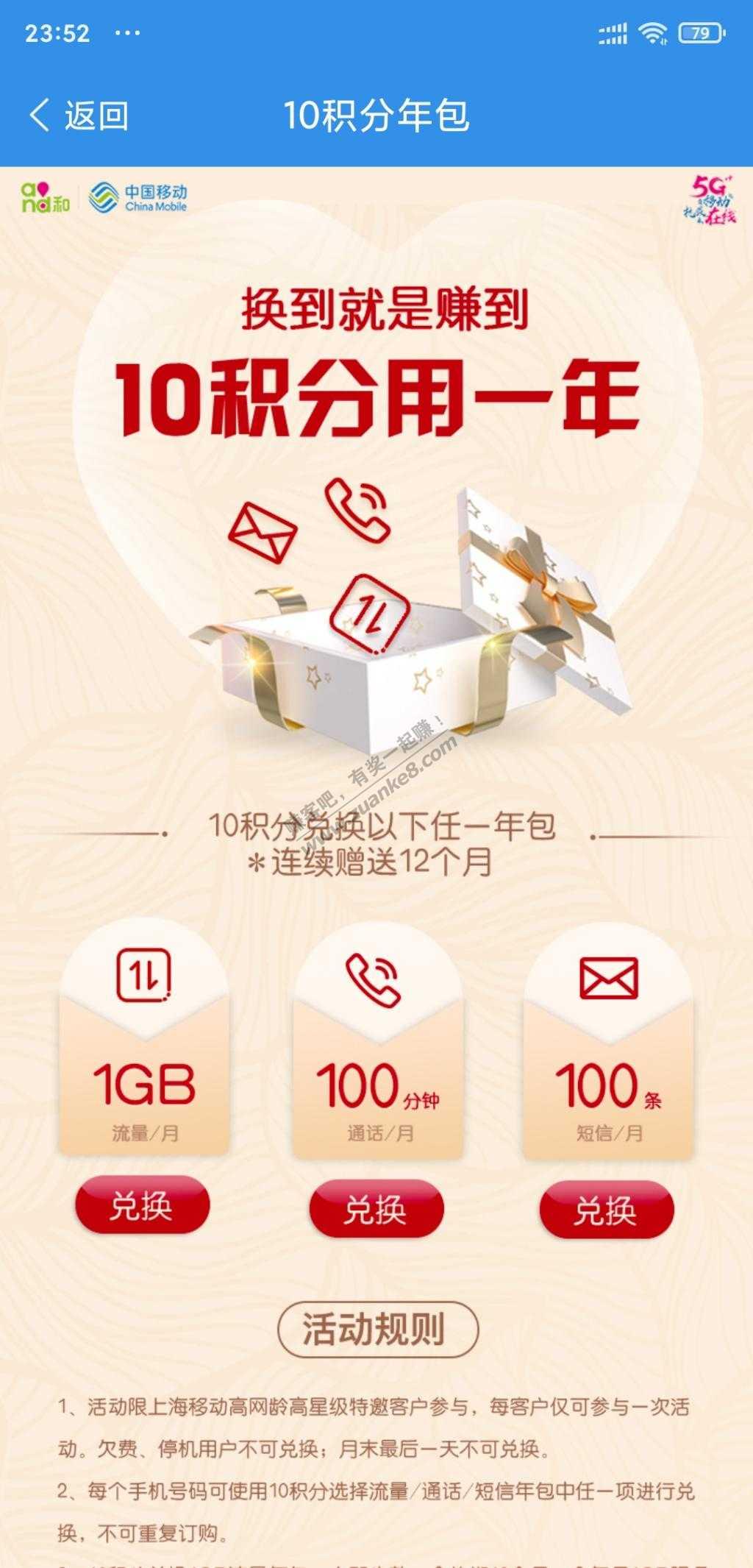 上海移动客户,10积分兑换12G流量/1200分钟通话/1200分钟短信(附方法)