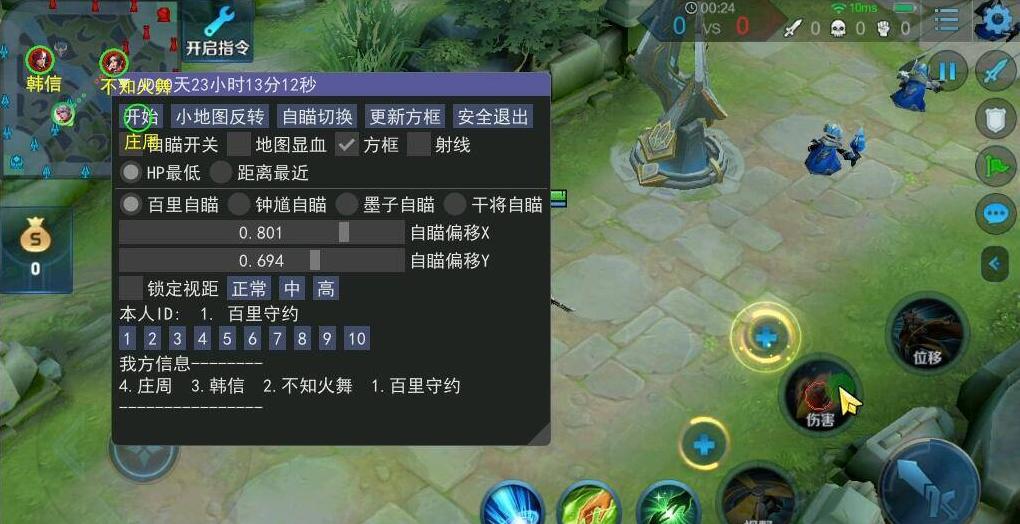 王者荣耀-内部助手 v7.6全图透视/百里自瞄/模拟器版