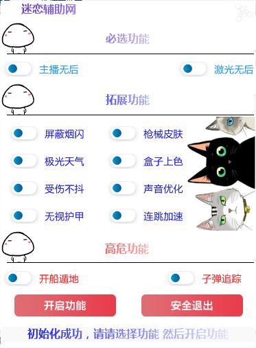 PUBG绝地求生-DJ插件 v7.5无后/追踪/遁地/多功能/破解版